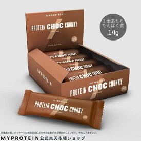 マイプロテイン 公式 【MyProtein】 プロテイン チョコ チャンキー 10本入【楽天海外直送】