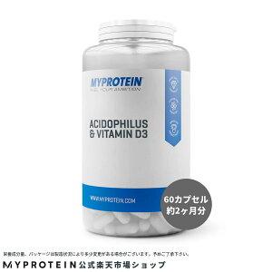 マイプロテイン 公式 【MyProtein】 アシドフィルス & ビタミンD3 タブレット 60カプセル 約2ヶ月分 【楽天海外直送】