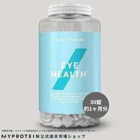 マイプロテイン 公式 【MyProtein】 アイヘルス タブレット 30錠 約1ヶ月分 【楽天海外直送】