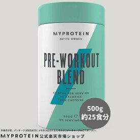 マイプロテイン 公式 【MyProtein】 アクティブウーマン プレワークアウト 500g 約25食分 【楽天海外直送】