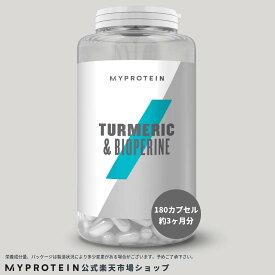 マイプロテイン 公式 【MyProtein】 ウコン & バイオペリン 180カプセル 約3ヶ月分 【楽天海外直送】