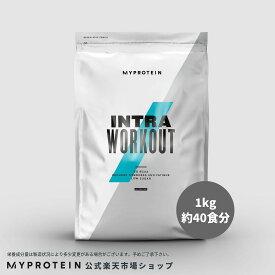 マイプロテイン 公式 【MyProtein】イントラワークアウト 1kg 約40食分【楽天海外直送】