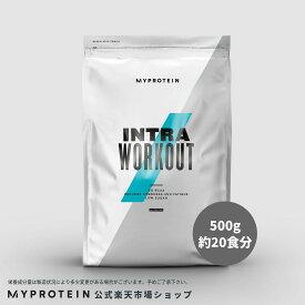 マイプロテイン 公式 【MyProtein】イントラワークアウト 500g 約20食分【楽天海外直送】