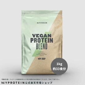 マイプロテイン 公式 【MyProtein】 ビーガン プロテイン ブレンド 1kg 約33食分 【楽天海外直送】
