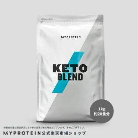 マイプロテイン 公式 【MyProtein】 ケト ブレンド 1kg 約20食分【楽天海外通販】