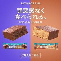 マイプロテイン公式【MyProtein】ホイップドドュオプロテインバー12袋入(1袋2個入)