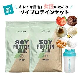 マイプロテイン 公式 【MyProtein】送料無料 選べるフレーバー ソイプロテインセット 500g×2袋【お一人様一点限り】【楽天海外通販】