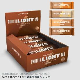 マイプロテイン 公式 【MyProtein】 プロテイン ライト バー 12本入【楽天海外直送】