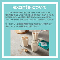 マイプロテイン公式【Exante】エグザンテミールリプレイスメントバー7本分【楽天海外直送】