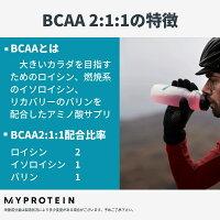マイプロテイン【MyProtein】BCAA(分岐鎖アミノ酸)1kg約200食分|サプリメントサプリパウダーEAAアミノ酸バリンロイシンイソロイシンスポーツサプリダイエットサプリアルギニンカルニチン【楽天海外直送】