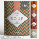【50%OFF】マイプロテイン 公式 【Exante】 エグザンテ ミールリプレイスメント スープ 7食分【楽天海外直送】
