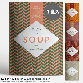 マイプロテイン 公式 【Exante】 エグザンテ ミールリプレイスメント スープ 7食分【楽天海外直送】