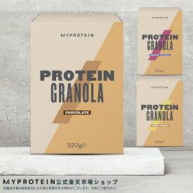 マイプロテイン 公式 【MyProtein】 プロテイン グラノーラ 320g 約6食分【楽天海外直送】