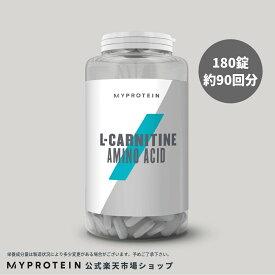 【20%OFF】マイプロテイン 公式 【MyProtein】 L-カルニチン 180錠 約3ヶ月分【楽天海外直送】