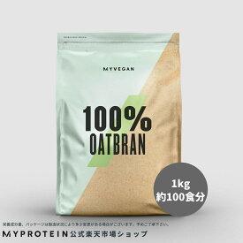 マイプロテイン 公式 【MyProtein】 オートブラン 1kg 約100食分 【楽天海外直送】