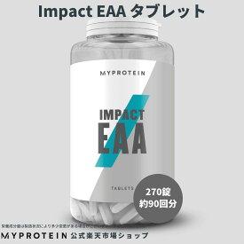 マイプロテイン 公式 【MyProtein】 Impact EAA タブレット 270錠 約90回分【楽天海外直送】