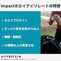 マイプロテイン【MyProtein】Impactホエイアイソレート(WPI)(フルーツシリーズ)5kg約200食分|プロテインホエイホエイプロテインダイエットボディーメイク低脂肪グルタミンBCAA【楽天海外直送】