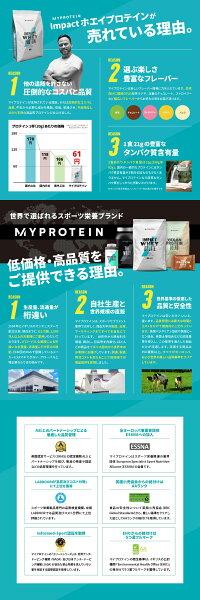 マイプロテイン【MyProtein】Impactホエイプロテイン(その他の味)1kg約40食分 プロテインホエイダイエット筋トレ筋肉バルクアップボディーメイクBCAAグルタミンタンパク質たんぱく質【楽天海外直送】