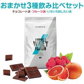 マイプロテイン 公式 【MyProtein】 送料無料 Impact ホエイプロテイン おまかせ3種飲み比べセット 1kg ×3袋 【当店を初回ご利用の方限定商品。2回目以降はキャンセルいたします】 プロテイン 3kg チョコレート フルーツ たんぱく質 お試し【楽天海外直送】