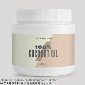 マイプロテイン 公式 【MyProtein】 ココナッツオイル 460g【楽天海外直送】