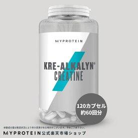 マイプロテイン 公式 【MyProtein】 クレアルカリン クレアチン 120カプセル【楽天海外直送】