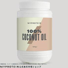 マイプロテイン 公式 【MyProtein】 ココナッツオイル 920g【楽天海外直送】