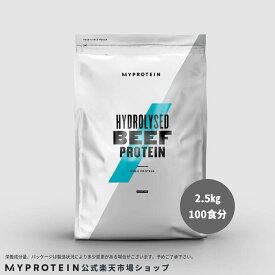 マイプロテイン 公式 【MyProtein】 カルニプロ(加水分解 ビーフプロテイン) 2.5kg 約100食分【楽天海外直送】