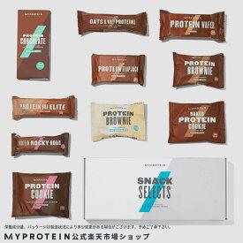 マイプロテイン 公式 【MyProtein】 プロテイン スナック お試しセット【楽天海外直送】