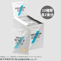 マイプロテイン【MyProtein】Impactホエイプロテインお試しセット10種類×各2食|プロテインホエイダイエット筋肉ボディーメイクWPCBCAAたんぱく質タンパク質グルタミンストロベリー【楽天海外直送】