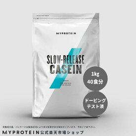マイプロテイン 公式 【MyProtein】 スロー リリース カゼイン エリート 1kg 約40食分【楽天海外直送】