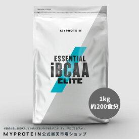 マイプロテイン 公式 【MyProtein】 IBCAA エリート(ノンフレーバー) 1kg 200食分【楽天海外直送】