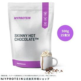 マイプロテイン 公式 【MyProtein】 リーン ホットチョコレート 500g 25食分| プロテインドリンク ココア 低脂肪 高たんぱく ヘルシー 低カロリー