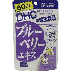【あわせ買い3500円以上で送料無料】DHC ブルーベリーエキス60日分 120粒 アントシアニンサプリメント ( DHC人気5位 ) ( 4511413401972 )