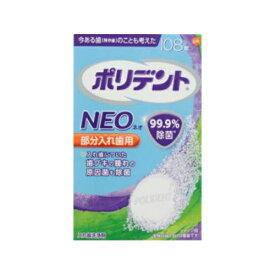 アース製薬 ポリデントNEO 入れ歯洗浄剤 108錠 ( 入れ歯洗浄剤 義歯用洗浄剤 ) ( 4901080723413 )