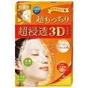 【あわせ買い3500円以上で送料無料】クラシエ 肌美精 超浸透3Dマスク 超もっちり 4枚入 ( 立体形状のシート3Dマスク …