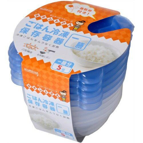 クレハ ごはん冷凍保存容器 一膳分× 5個入りパック ( ご飯冷凍保存容器 ) ( 4901422338763 ) ※パッケージ変更の場合あり