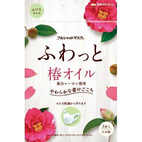 【クーポン配布中♪】 日本バイリーン フルシャットマスクふわっと ふつうサイズ 5枚入り 椿オイル配合 日本製 ( 4976118601711 )