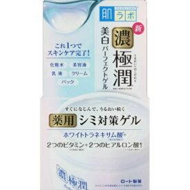 【あわせ買い3500円以上で送料無料】ロート製薬 肌ラボ 濃極潤 美白 パーフェクトゲル 100g