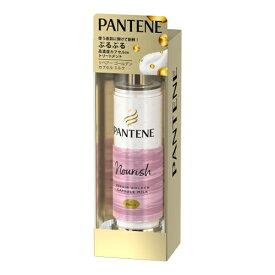 【あわせ買い3500円以上で送料無料】P&G PANTENE パンテーン ミー リペア ゴールデン カプセル ミルク 90ml トリートメント