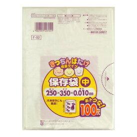 F02きっちんばたけ保存袋中 半透明 100枚入