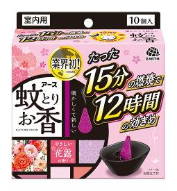 アース製薬 アース 蚊とり お香 花露の香り 室内用 10個入