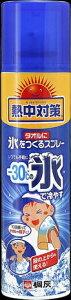 【春夏限定】桐灰化学 熱中対策 タオルに氷をつくるスプレー 230ml ( 夏 暑さ対策 ) ( 4901548703292 )※無くなり次第終了