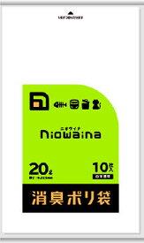 日本サニパック SS20 ニオワイナ 消臭 ポリ袋 白 半透明 20L 10枚入