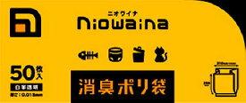 日本サニパック SS01 ニオワイナ 消臭 ポリ袋 白 半透明 50枚入