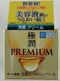 ロート製薬 肌ラボ 極潤プレミアム 特濃 ヒアルロンクリーム 50g フェイスクリーム