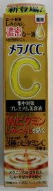 ロート製薬 メラノCC 薬用 しみ集中対策 プレミアム美容液 20ml