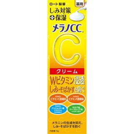 ロート製薬 メラノCC 薬用 しみ対策 保湿クリーム 23g
