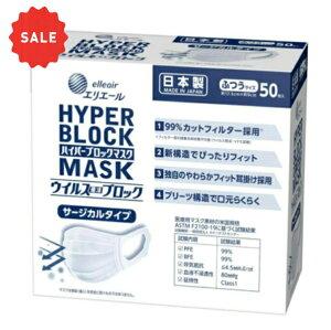 エリエール ハイパーブロックマスク ウイルス飛沫ブロック ふつうサイズ 50枚入