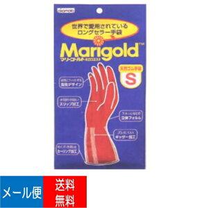 【配送おまかせ 送料込】オカモト マリーゴールドフィットネス S ( 台所用手袋 ゴム手袋 ) ( 4970520416109 )