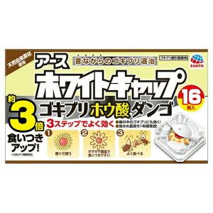 【送料込・まとめ買い×6個セット】アース製薬 ホワイトキャップ ゴキブリ ホウ酸ダンゴ 16個入
